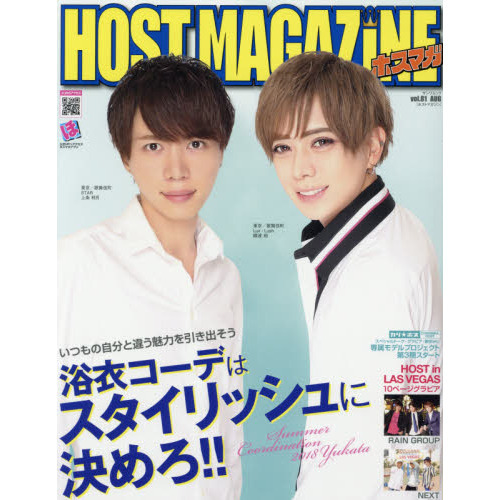 HOST MAGAZINE Vol.81(2018Aug)