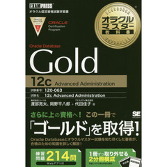 Oracle Database Gold 12c Advanced Administration 試験番号:1Z0-063