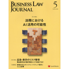 Business Law Journal 2018年5月号