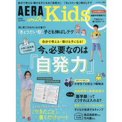 AERA with Kids 2018年7月号