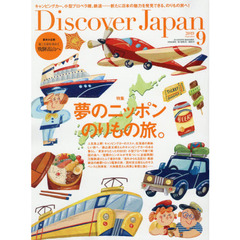Discover Japan 2019年9月号