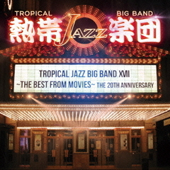 熱帯JAZZ楽団 XVII~THE BEST FROM MOVIES~(初回限定盤)