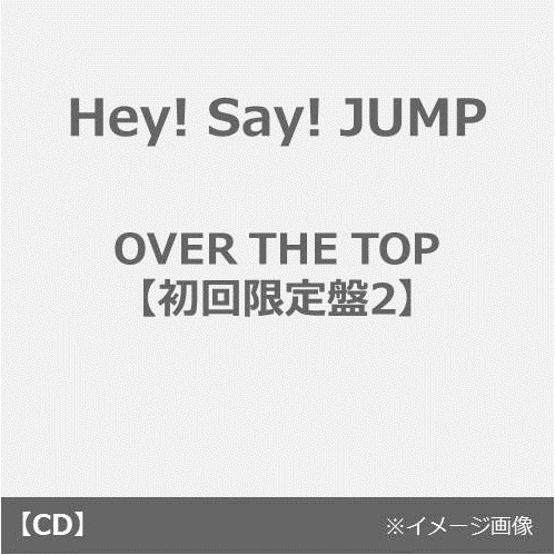Hey! Say! JUMP/OVER THE TOP【初回限定盤2/CD+DVD】