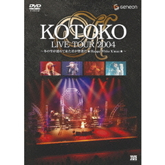 KOTOKO/KOTOKO LIVE TOUR 2004 WINTER~冬の雫が連れて来た君が聖者だ★HAPPY White X'mas★~ <通常版>