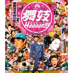 舞妓 Haaaan!!!(Blu-ray Disc)