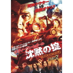 沈黙の炎 TRUE JUSTICE2 PART2(DVD)