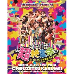 SUPER☆GiRLS/SUPER☆GiRLS LIVE 2014 ~超絶革命~ at パシフィコ横浜国立大ホール(Blu-ray Disc)