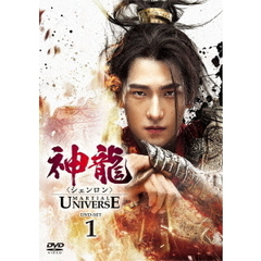 神龍<シェンロン> -Martial Universe- DVD-SET 1(DVD)
