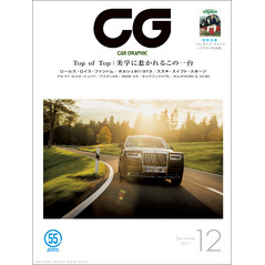 CG(CAR GRAPHIC)2017年12月号