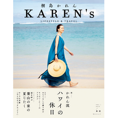 KAREN's VOL.1 2019/春・夏 桐島かれん LIFESTYLE & TRAVEL