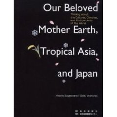 Our beloved mother earth,tropical Asia,and Japan Thinking about the cultures,climates,and environments of our world