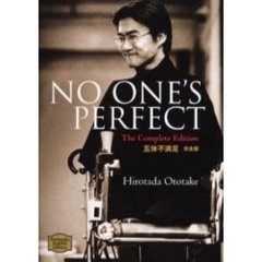 五体不満足 No one's perfect 完全版 The complete edition