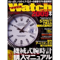 POWER Watch  21