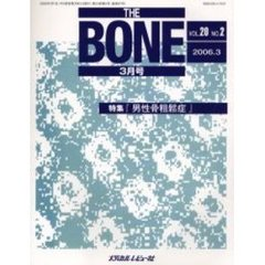 THE BONE Vol.20No.2(2006.3)