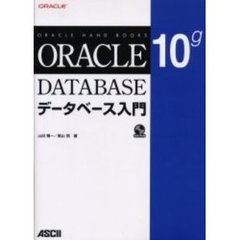ORACLE DATABASE 10gデータベース入門