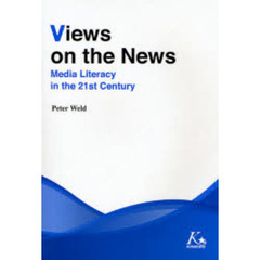 Views on the News Media Literacy in the 21st Century―情報化時代を生きる視点