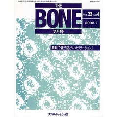 THE BONE VOL.22NO.4(2008.7)