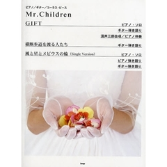 楽譜 Mr.Children GIFT/