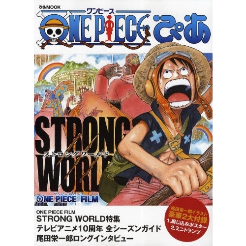ONE PIECEぴあ