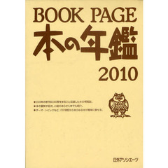 BOOK PAGE 本の年鑑 2010 2巻セット