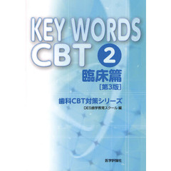 KEY WORDS CBT 2 第3版 臨床篇