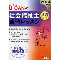 U-CANの社会福祉士速習レッスン 2013年版共通科目