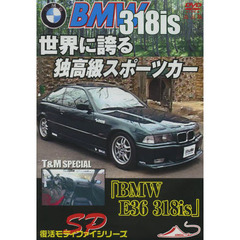 DVD BMW 318is 改訂版