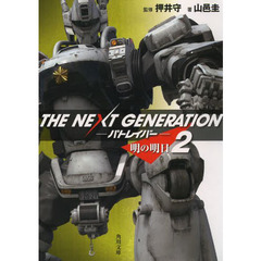 THE NEXT GENERATIONパトレイバー 2