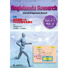 Angiotensin Research Journal of Angiotensin Research Vol.11No.3(2014-7) 特集血圧変動へのRASの関与を探る