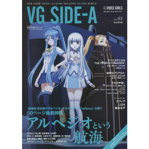 VG(ボイスガールズ) SIDE-A NEW ANIME TOTAL CULTURE MAGAZINE TO THE WORLD Vol.01