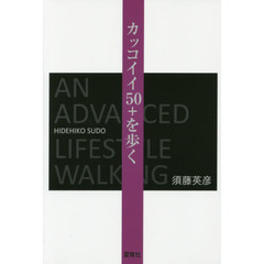 カッコイイ50+を歩く AN ADVANCED LIFESTYLE WALKING
