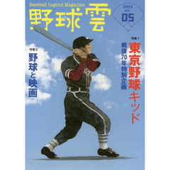 野球雲 Baseball Legend Magazine Vol.05