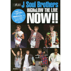 三代目J Soul Brothers NOW!! HiGH & LOW THE LIVE Photo report