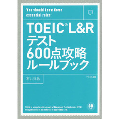 TOEIC L&Rテスト600点攻略ルールブック You Should know these essential rules