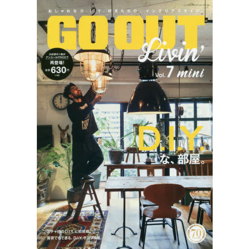 GO OUT Livin' Vol.7 mini