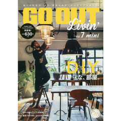 GO OUT Livin' Vol.7 mini D.I.Y.な、部屋。