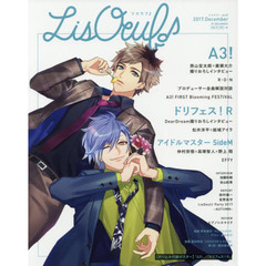 LisOeuf♪ vol.07(2017.December)
