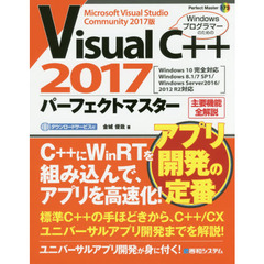 Visual C++ 2017パーフェクトマスター Microsoft Visual Studio Community 2017版