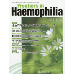 Frontiers in Haemophilia Vol.5No.1(2018.2)