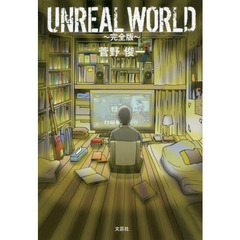 UNREAL WORLD 完全版