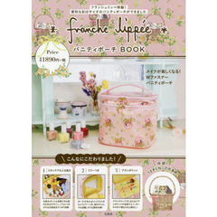 franche lippee バニティポーチBOOK