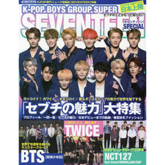 K-POP BOYS GROUP SUPER SEVENTEEN SPECIAL 耀ける13人のアイドルグループ