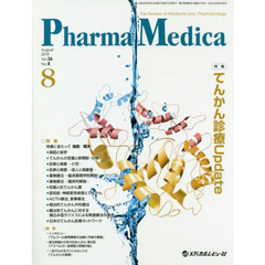 Pharma Medica Vol.36No.8(2018-8) 特集てんかん診療Update