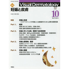 Visual Dermatology 目でみる皮膚科学 Vol.17No.10(2018-10)