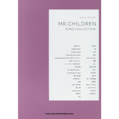 楽譜 MR.CHILDREN SONG