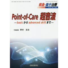 救急・集中治療 Vol31No1(2019) Point‐of‐Care超音波 basicからadvanced skillまで