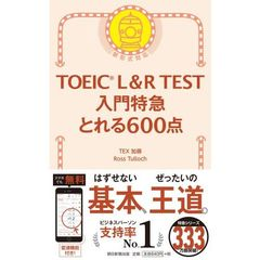 TOEIC L&R TEST入門特急とれる600点