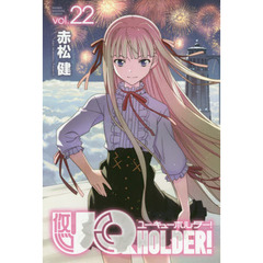 UQ HOLDER! vol.22