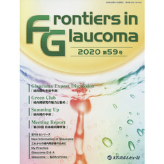 Frontiers in Glaucoma 第59号(2020)