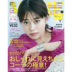 MORE増刊コンパクト版 2018年7月号